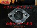 決戦 マフラー 専用 ジムニー JA11V / JA11C ガスケット