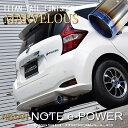ノート e-POWER マフラーカッターHE12 マフラーカッター MARVELOUS T1e-POWER専用 S、X、MEDALIST マフラーフィニッシャーNote マフラーカッター【車検対応】