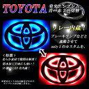 夜道で輝くTOYOTA(トヨタ)LEDエンブレム【ブルー×レッド】切り替え式