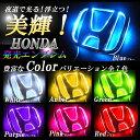 夜道で輝くHONDA(ホンダ)LEDエンブレム【ブルー ホワイト グリーン レッド オレンジ パープル ピンク】