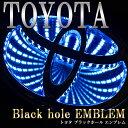 ブラックホール LEDエンブレム TOYOTA(トヨタ) ブルー(青)