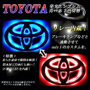 TOYOTA トヨタ LEDエンブレム リレー内蔵【ブルー×レッド】切り替え式