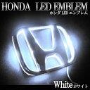 HONDA ホンダ LEDエンブレム【ホワイト】