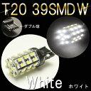 【高輝度LEDを39個使用!LED バルブ T20 39SMD ダブル(レッド・ホワイト) 超拡散360度照射タイプ】ブレーキランプ・テールランプ・ポジションなどに!(1個売り)