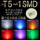 LED バルブ T5 1SMD(選べるカラーはホワイト・レッド・ブルー・オレンジ・グリーン) 拡散180度照射タイプ エアコンランプ等に!(1個売り)【LEDバルブ】