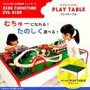 【自社国内工場生産品】 EVAキッズ カラフルでキュートな プレイテーブル デラックス 33099 カラコロ完全オリジナル商品 子ども