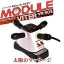 あす楽送料無料 レイマックスバイター マッサージ機 RAYMAX(レイマックス) モジュールバイター VR-303超強力モーターで全身を揉みほぐす!効きます! 【日本製】按摩器 レイマックス 美容