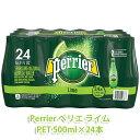 【送料無料】【Perrier ペリエ】スパークリング ナチュ...
