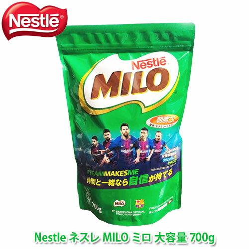 【costco コストコ】Nestle ネスレ MILO ミロ大容量 700g