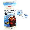 あす楽【大容量】UCCアイスコーヒーポーションタイプ50個入りおいしいカフェオレが手軽に【輸入食材
