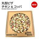 【コストコCostco】大人気カークランドシグネチャー丸型ピザ チキン&コッパSQUARE PIZZA ホームパーティーに!