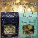 ★あす楽★【ALBERT】Coins コインチョコベルギーチョコレート コインチョコレート 1kg(50g×20袋)【輸入食材 輸入食品】