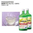 ショッピングコストコ 【COSTCO コストコ】サッポロ ポッカレモン 100% 720ml×2本 業務用 レモン果汁