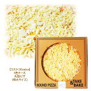 【コストコCostco】丸型ピザ 5色チーズSQUARE PIZZA 5-CHEESE冷凍して 備蓄