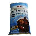 【当店ポイント5倍】あす楽【大容量】UCCアイスコーヒーポーションタイプ50個入りおいしいカフェオレが手軽に【輸入食材 輸入食品】