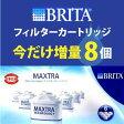 送料無料増量8個【BRITA】【送料無料】ブリタBRITAポット型浄水器マクストラカートリッジ合計8個入り【輸入食材 輸入食品】【smtb-k】【kb】【HLS_DU】05P04Jul15