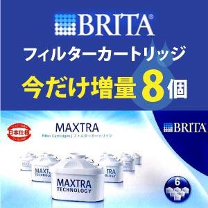 에서 중량 8 개의 ブリタ BRITA 주전자 형 정수기 マクストラカートリッジ 총 8 개 들이