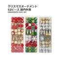 RoomClip商品情報 - あす楽【costco コストコ】クリスマス オーナメント 52個セット屋内外用 52P飾り