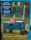 送料無料【COSTCOコストコ】Folding WAGON フォルディングワゴン折りたたみワゴン カバー付き93×51×57cm フォールディングワゴン【ブルー】