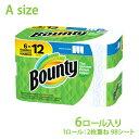 送料無料【バウンティー Bounty】ペーパータオル ホワイト 6ロール入りPaper Towels White 6 Rolls 98シート Aサイズ【コストコ costco】