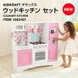 あす楽【送料無料】【KidKraft キッドクラフト】木製 デラックスウッド キッチンセット 【組立式】 本格的おままごとセット