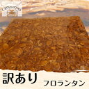 訳あり フロランタン 送料無料 キャラメル アーモンド 焼き菓子 大判サイズ 1枚 440g