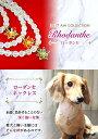 【犬用 アクセサリー ネックレス】�