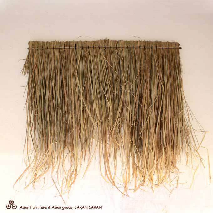 アランアラン 屋根材 1m 藁 かや かやぶき屋根 海の家 南国 ガゼボ 屋根材