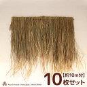 アランアラン 屋根材 10枚セット 10m分 藁 かや かやぶき屋根 海の家 南国 ガゼボ 屋根材