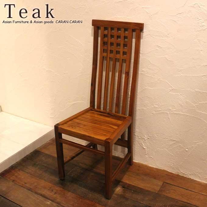 【送料無料】木製ダイニングチェア イス | バリ家具 アジアン家具 チーク家具 バリ島で人気の家具 チーク材を使用したアジアン家具