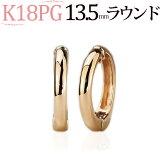 K18PGピンクゴールド/フープイヤリング(ピアリング)(14mmラウンド)(ej0005pg)