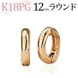 K18PGピンクゴールド/フープイヤリング(ピアリング)(12mmラウンド)(ej0017pg)