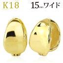 K18フープイヤリング ピアリング(14.5mmワイド)(18金 18k ゴールド製)(ej0030k)