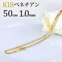 K18 ベネチアンチェーン ネックレス(18k、18金製)(50cm 幅1.0mm)(nbk5010)