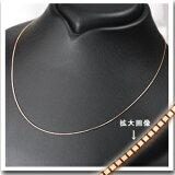 K18粉金/威尼斯项链(40cm 幅度0.7mm)日本制(nbpg4007)[K18ピンクゴールド/ベネチアンチェーン(40cm 幅0.7mm) 日本製(nbpg4007)]