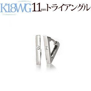 K18ホワイトゴールド中折れ式ダイヤフープピアス(11mmトライアングル)(ダイヤモンド 0.028ct 一粒石)(18金 18k WG製)(sb0009wg)