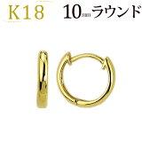 【ご予約納期5〜6週間】K18中折れ式フープピアス(10mmラウンド、日本製)(sar10k18-yk)
