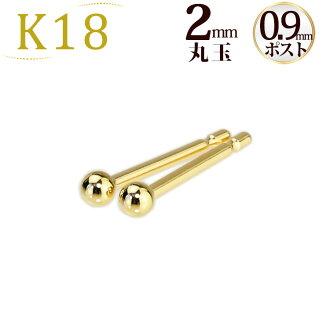 K18 2 mm ball earring axis Keita 0.9 mmX length 1 cm post (18 k, 18-carat gold) (scm2k9)