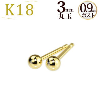 K18 3 mm ball earring axis Keita 0.9 mmX length 1 cm post (18 k, 18-carat gold) (scm3k9)