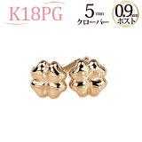 K18PG クローバーピアス(軸太0.9mmX長さ1cmポスト、日本製)(scvpg9)