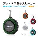 楽天キャラッツ楽天市場店Bluetooth アウトドア防水スピーカー 全5色 CZ-SPSP メール便送料無料SALE