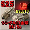 LEDバルブ S25シングル口金球(ピン180°) レッド【BSLE13】 大好評!【カスタムクイーン/あす楽対応】 【RCP】