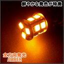 LEDバルブ S25ダブル口金球 アンバー【BSLE18A】 大好評!【カスタムクイーン/あす楽対応】 【RCP】