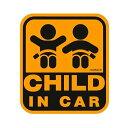 車 ステッカー 『 セーフティ サイン ステッカー CHILD IN CAR SF-20 』 シール 子供 ベビー 赤ちゃん Car ウィンドウ かわいい 可愛い うしろ メール便(ネコポス)送料無料