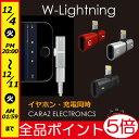 W-Lightning イヤホン 充電 同時利用可能化コネクタ 全3色 CE-WLTN メール便送料無料