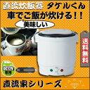 あす楽 送料無料 JPN直流家 直流炊飯器 タケルくん DC12V用 1.5合炊き JPN-JR001