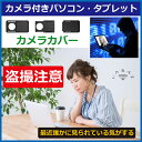 カメラ付きPC・タブレット用 盗撮防止 カメラカバー 3サイズ1セット CZ-WCCP メール便送料...