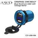 キャンピングカー/ボート デュアルUSB4.2A ボルトメーター ブルーアルミポート CZ-USB-08 あす楽 送料無料
