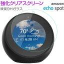 Amazon Echo Spot 強化クリアスクリーン ガラスフィルム 9H SF-AM-ES メール便送料無料