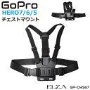 GoPro アクセサリー チェストマウントハーネス 登山 スカイダイビング アクティビティ Hero7 Black Hero6 Hero5 GP-CM567